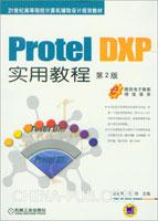 Protel DXP实用教程(第2版)