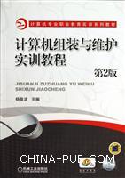 计算机组装与维护实训教程(第2版)