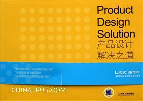 产品设计解决之道