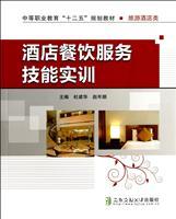 酒店餐饮服务技能实训