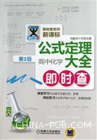 公式定理大全.高中化学即时查(第2版)