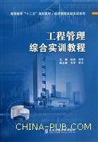 工程管理综合实训教程-(含光盘)