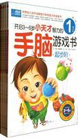 开启3-6岁小天才智力的手脑游戏书-(全套4册)-适合年龄3-6岁