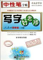 四年级(下册)-人教版-写字好老师-司马彦字帖-水印纸防伪版