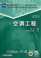 空调工程(第2版)