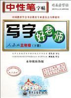 三年级(下册)-人教版-写字好老师-司马彦字帖-水印纸防伪版