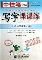 三年级(下册)-人教版-写字课课练-司马彦字帖-水印纸防伪版