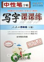 四年级(下册)-人教版-写字课课练-司马彦字帖-水印纸防伪版