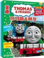 托马斯和朋友精选集1--托马斯快乐专列
