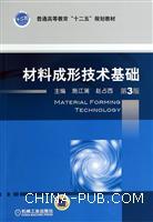 材料成形技术基础(第3版)
