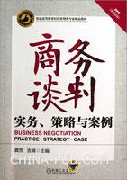 商务谈判:实务、策略与案例
