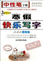 四年级-人教版-寒假快乐写字-司马彦字帖-写字天天练-水印纸防伪版