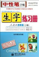 四年级(下册)-人教版-生字练习册-司马彦字帖-水印纸防伪版