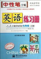 七年级(下册)-人教版新目标英语-英语练习册-司马彦字帖-水印纸防伪版