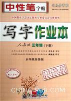 三年级(下册)-人教版-写字作业本-司马彦字帖-水印纸防伪版