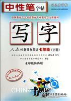 七年级(下册)-人教版新目标英语-写字-司马彦字帖-水印纸防伪版