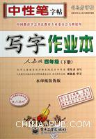 四年级(下册)-人教版-写字作业本-司马彦字帖-水印纸防伪版