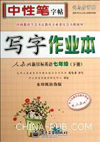 七年级(下册)-人教版新目标英语-写字作业本-司马彦字帖-水印纸防伪版