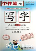 四年级(下册)-人教版-写字-司马彦字帖-水印纸防伪版