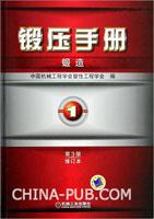 锻压手册.第1卷:锻造(第3版修订本)