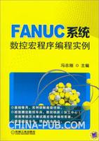 FANUC系统数控宏程序编程实例