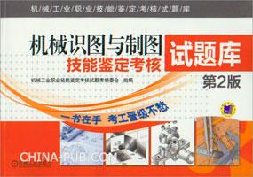 机械识图与制图技能鉴定考核试题库(第2版)