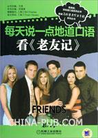 看《老友记》第六季