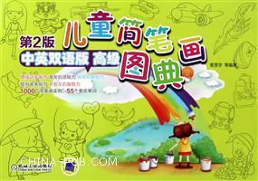 儿童简笔画图典(第2版)(中英双语版)(高级)