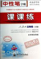 三年级(下册)-人教版-课课练-司马彦字帖-水印纸防伪版
