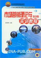 市场营销理论与实训教程(第3版)