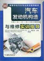 汽车发动机构造与维修实训指导