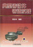 典型铸铁件铸造实践