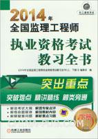 2014年全国监理工程师执业资格考试教习全书(下册)