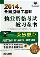 2014年全国监理工程师执业资格考试教习全书(上册)