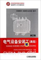 电气设备安装工(高级)(第2版)