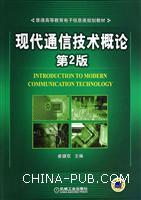 现代通信技术概论(第2版)
