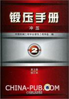 锻压手册(第2卷):冲压(第3版)(修订本)(精装)