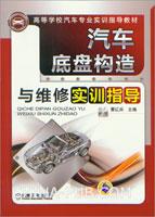 汽车底盘构造与维修实训指导