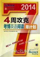 4周攻克考博英语阅读周计划(2014)