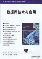 数据库技术与应用