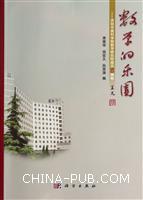 数学的乐园-庆祝中国科学院数学研究所成立60周年