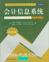 会计信息系统(第11版)