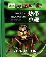 (特价书)热带虫趣-探索大自然