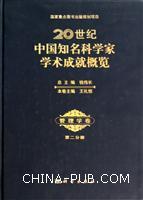 管理学卷-20世纪知名科学家学术成就概览-第二分册