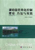 湖泊富营养化控制理论.方法与实践