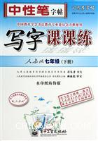 七年级(下册)-人教版-写字课课练-司马彦字帖-水印纸防伪版