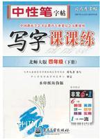 四年级(下册)-北师大版-写字课课练-司马彦字帖-水印纸防伪版