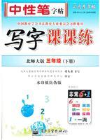 三年级(下册)-北师大版-写字课课练-司马彦字帖-水印纸防伪版