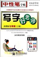 七年级(下册)-苏教版-写字好老师-司马彦字帖-水印纸防伪版