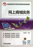 网上商城实务-(含1CD)